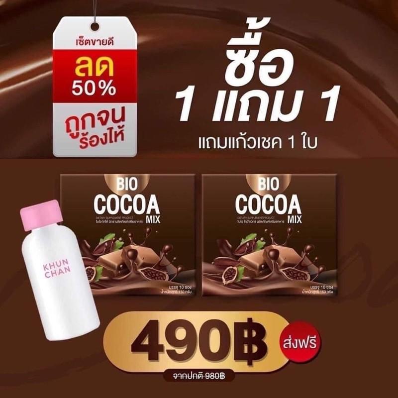 ไบโอโกโก้มิกซ์(bio cocoa) 1 แถม 1 แถมแก้วชง 1 ส่งฟรี📮 ของแท้มีบัตร