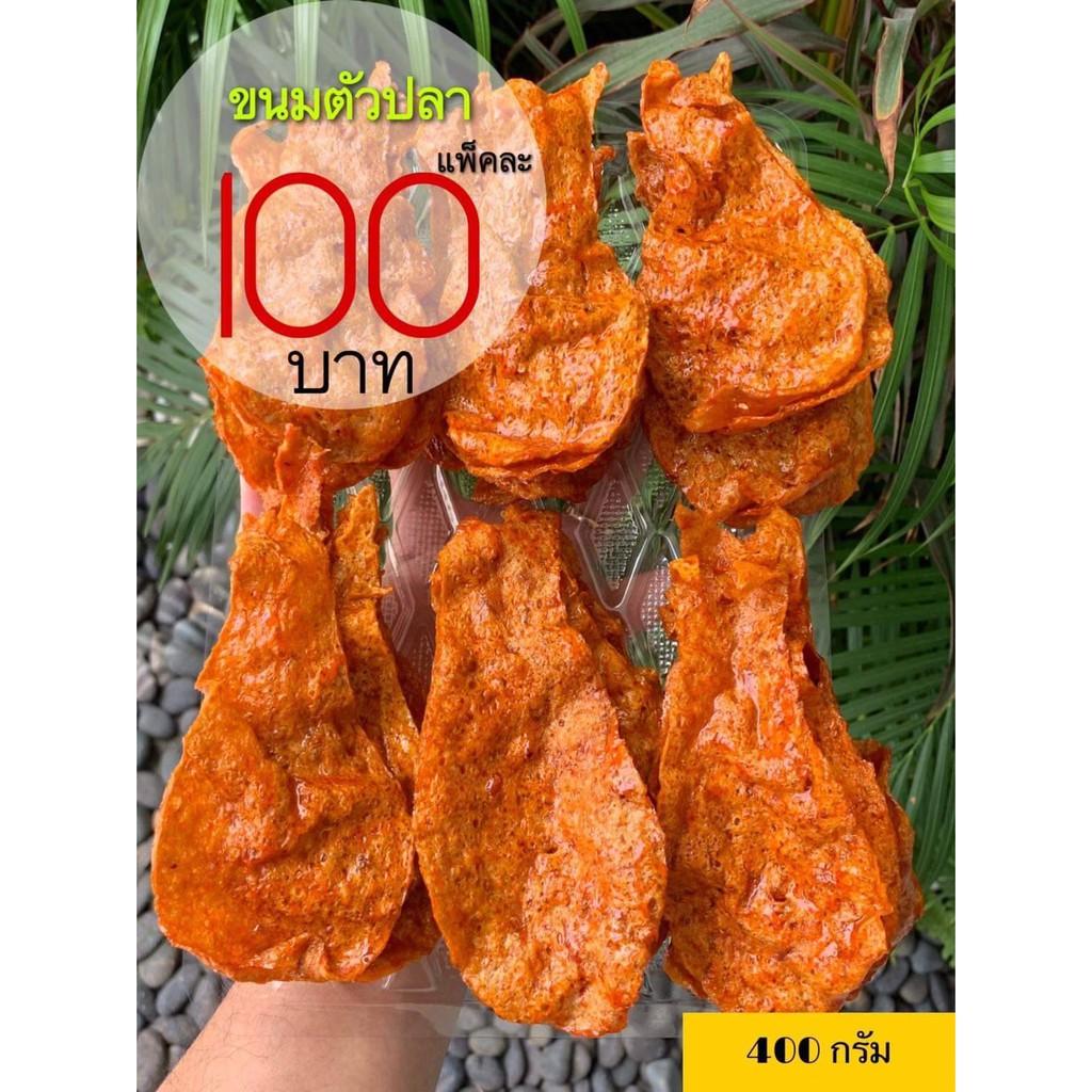ปลาหวาน ขนมตัวปลา ปลาหวานแผ่น 400 กรัม