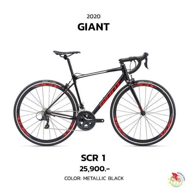 รถจักรยานเสือหมอบยี่ห้อ giant.SCR 1 สีดำ แดง size.xs/s/m