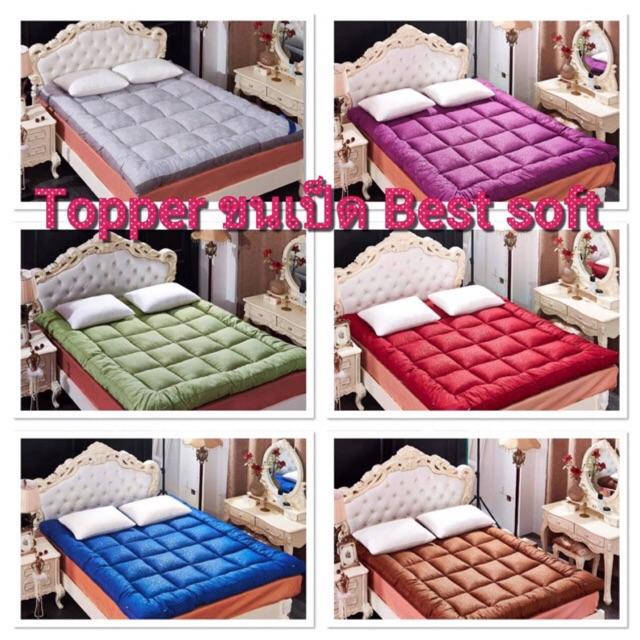 Topper ผ้าพื้นขนเป็ด และขนเป็ดกำมะหยี่ ที่นอนเพื่อสุขภาพขนาด 3-5-6 ฟุต มีบริการเก็บเงินปลายทาง
