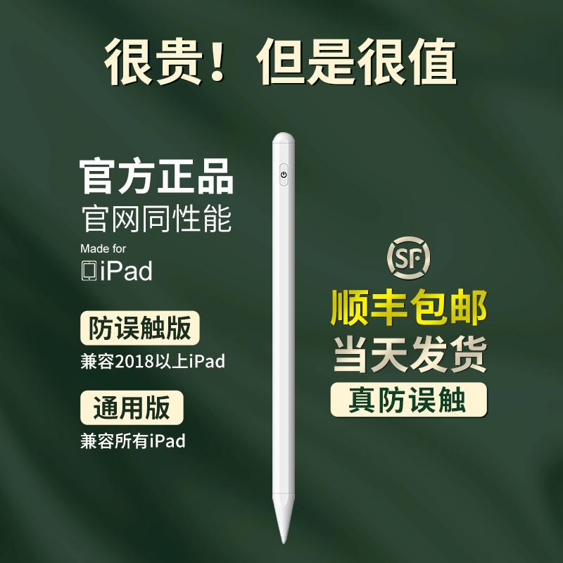 ปากกาเขียนหน้าจอapple pencilปากกา Apple capacitiveipadแท็บเล็ตลายมือรุ่นแรกรุ่นที่สองมือถือสัมผัสairแปรงหัวเว่ย Android