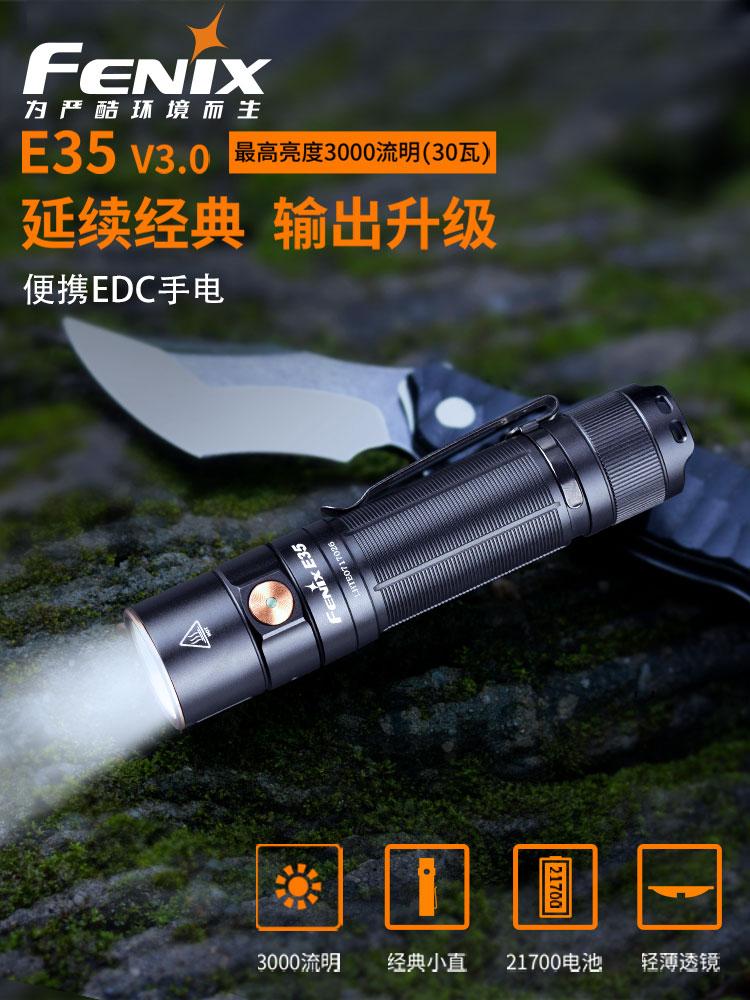 ไฟฉายFenixฟีนิกซ์E35 V3.0超亮光3000ลูเมนแบตเตอรี่ความจุขนาดใหญ่ระยะไกลไฟฉายกลางแจ้ง QPYE