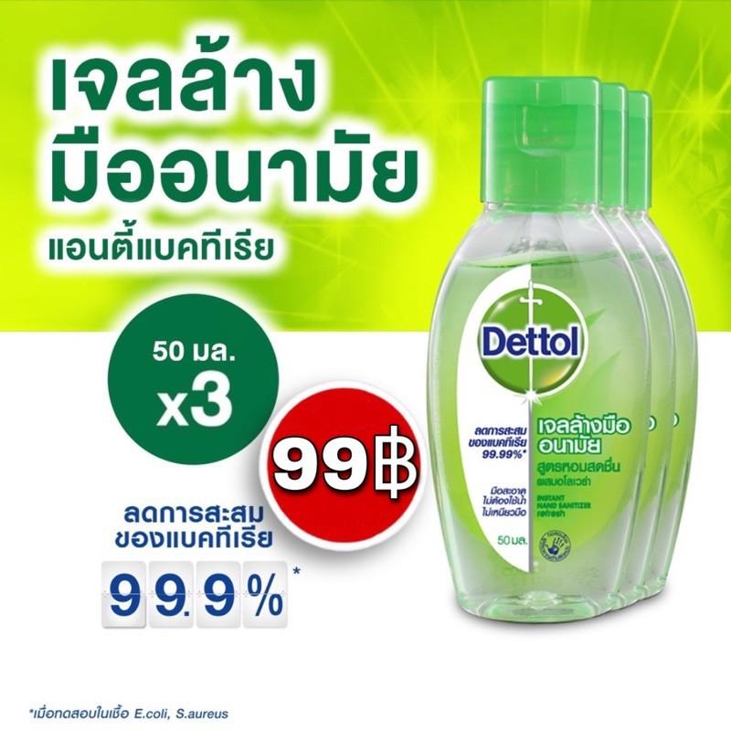 เดทตอล 🟢[แพ็ค3ขวด]🟢DETTOL® เจลล้างมืออนามัย สูตรหอมสดชื่นผสมอโลเวล่า 50 & 200ML.