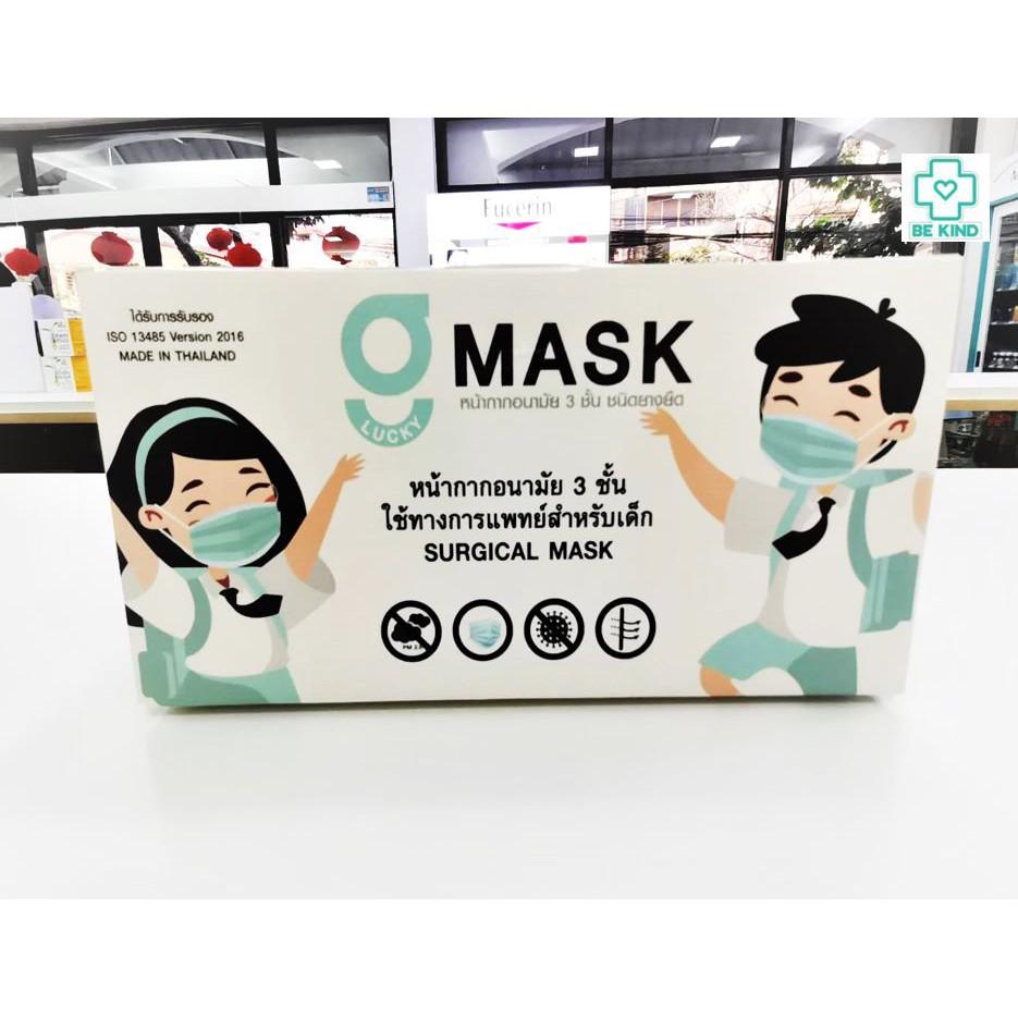 หน้ากากอนามัยทางการพทย์สำหรับเด็ก G-Lucky Mask (1กล่อง 50ชิ้น)