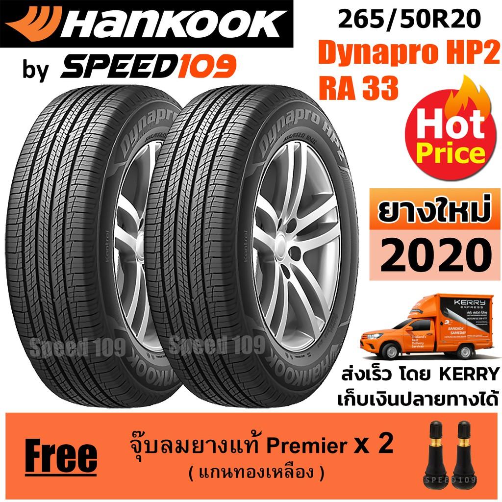 HANKOOK ยางรถยนต์ ขอบ 20 ขนาด 265/50R20 รุ่น Dynapro HP2 RA33 - 2 เส้น (ปี 2020)