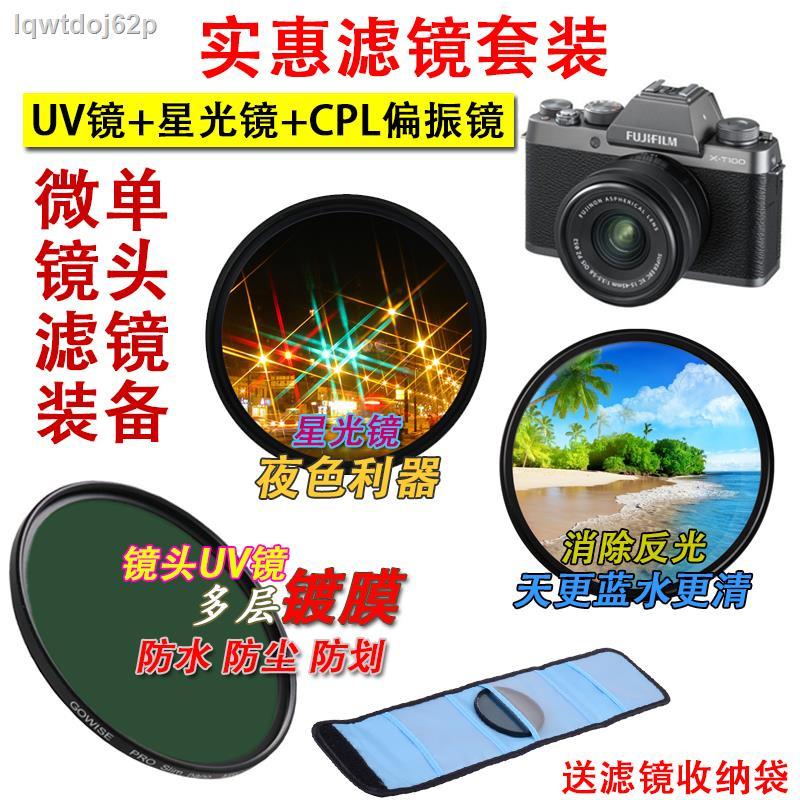 ✱Vision Fuji 56mm F1.4 STM เลนส์ X-S10 X-T3 T10 โพลาไรเซอร์กล้องไมโครเดี่ยว+เลนส์ UV