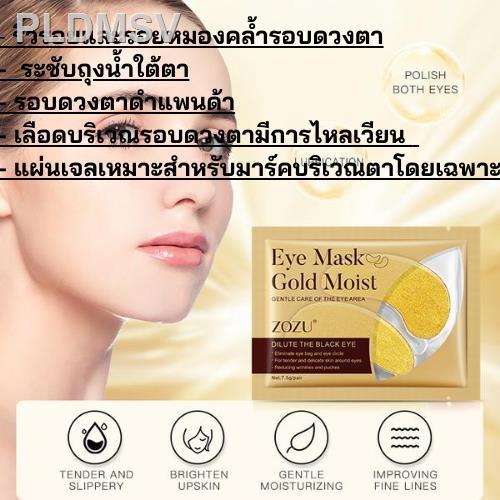 🔥สินค้าคุณภาพราคาถูก🔥❁✿◈มาร์คตาแผ่นทองคำ Eye Mask Gold Moist สูตรคอลลาเจนทองคำ