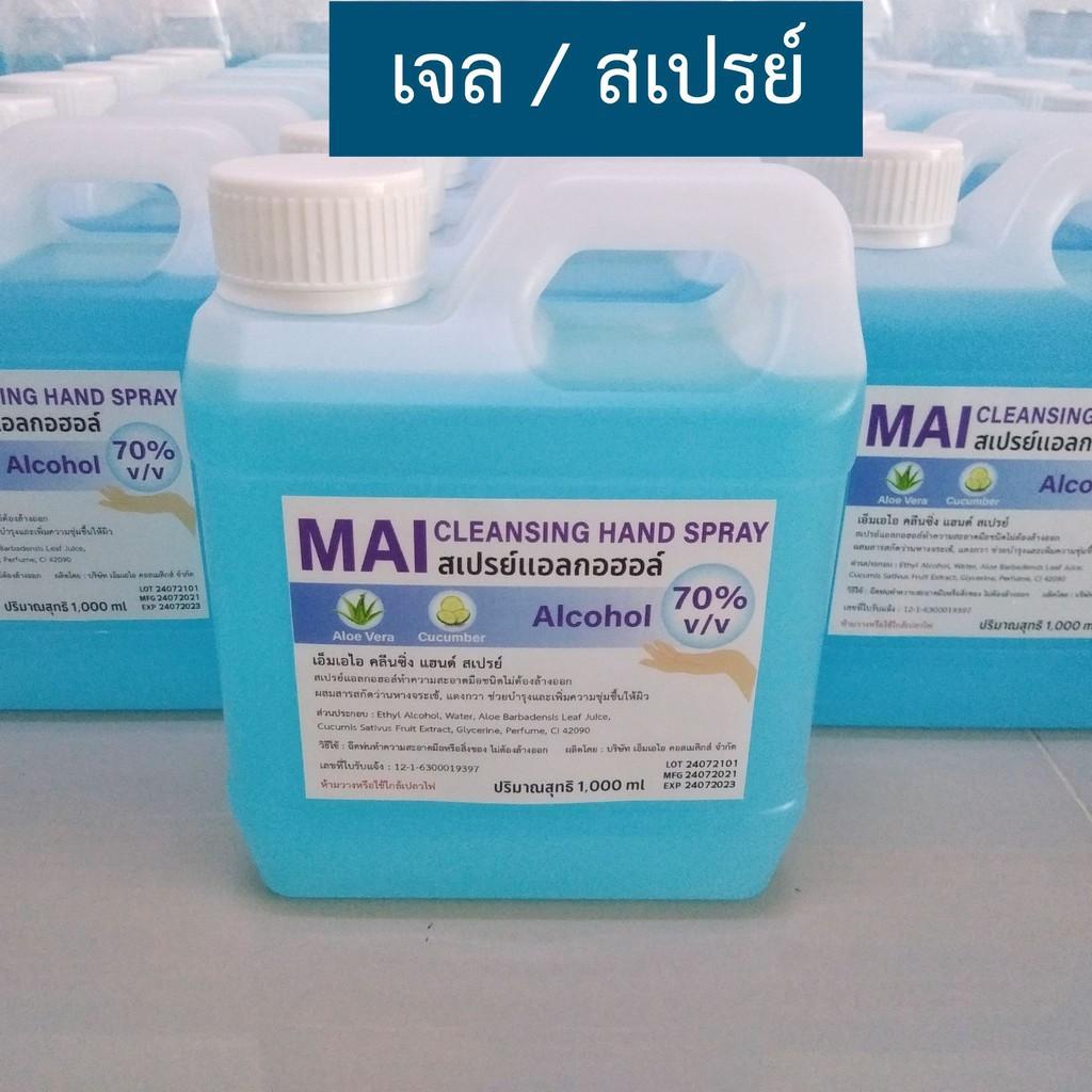 ศิริบัญชา สเปรย์แอลกอฮอล์พกพา เจลล้างมือ MAI สเปรย์ / เจล แอลกอฮอล์ 70% (1000 ml)