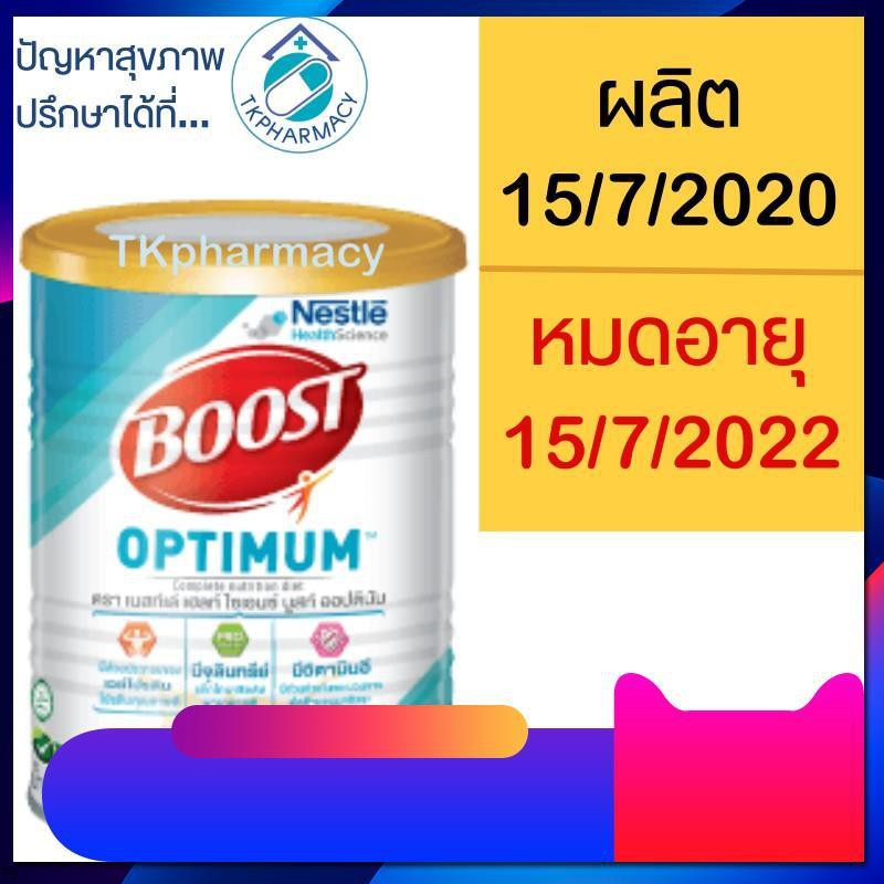♖Boost optimum 800g. บูสท์ ออปติมัม✰