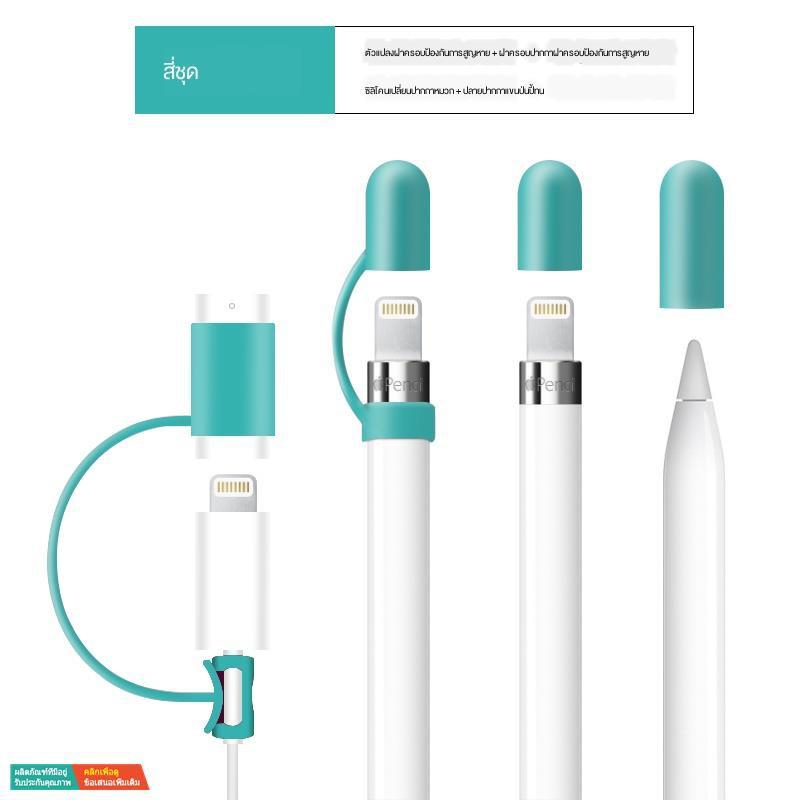 พร้อมส่งอะแดปเตอร์สำหรับชาร์จปากกา Apple Pencil Generation ปากกาป้องกันการสูญหายของ Pen Tip ซิลิโคนสำหรับเปลี่ยนปลอกปาก
