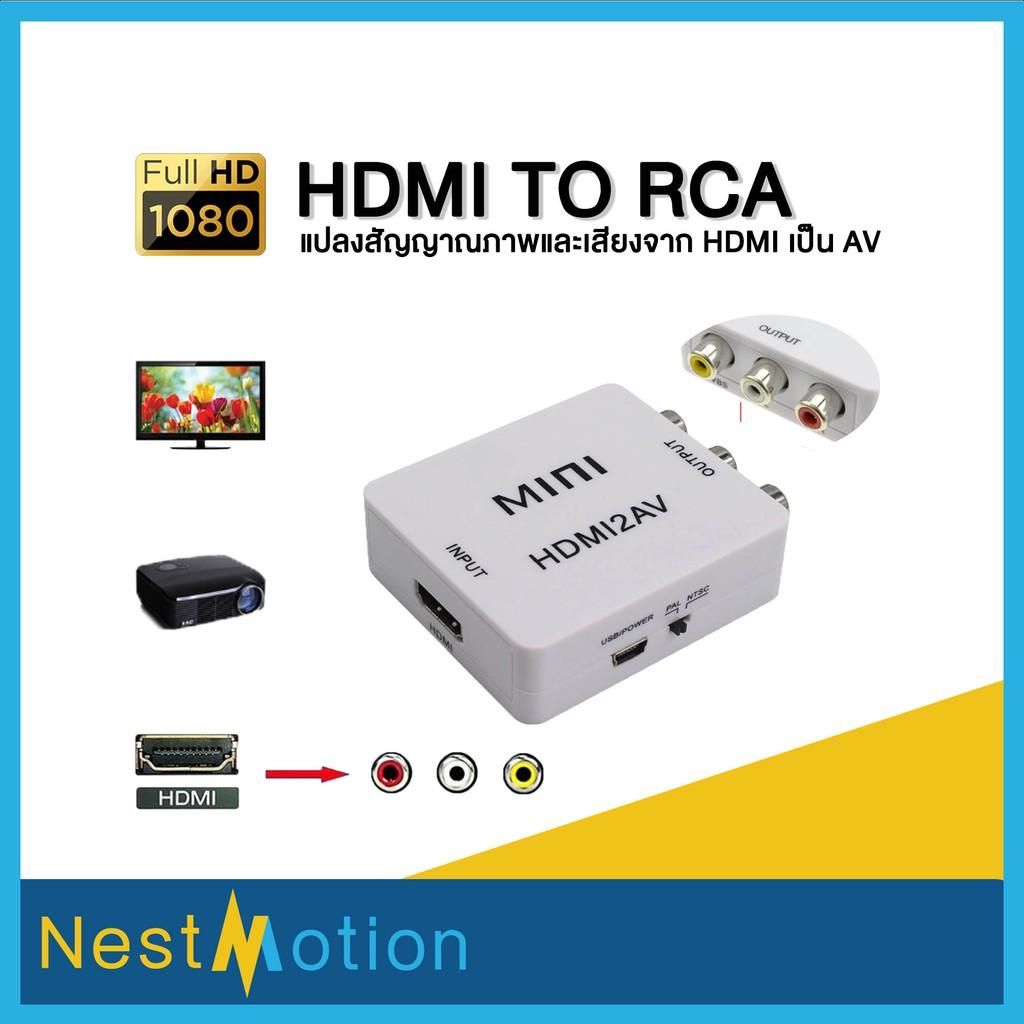 HDMI to AV Converter (1080P) แปลงสัญญาณภาพและเสียงจาก HDMI เป็น AV HDMI TO RCA