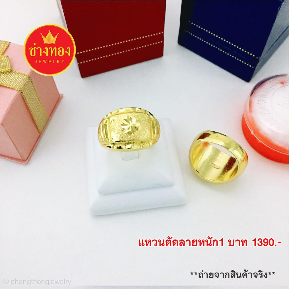 แหวนทอง  1 บาท ทองเกรดA ทองชุบ ทองโคลนนิ่ง ทองไมครอน ทองราคาถูก