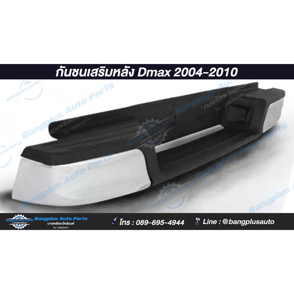 กันชนเสริมหลัง/กันชนท้าย Isuzu Dmax (ดีแม็ก) / Chevrolet Colorado (โคโรลาโด้ ตาสองชั้น/ตาหวาน) 2002-2006/2007-2011 - ...