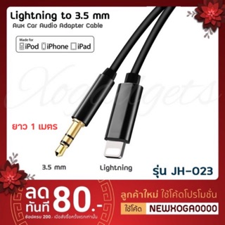 Review อแดปเตอร์Lightning to AUX Cable สายAUX สำหรับ iphone