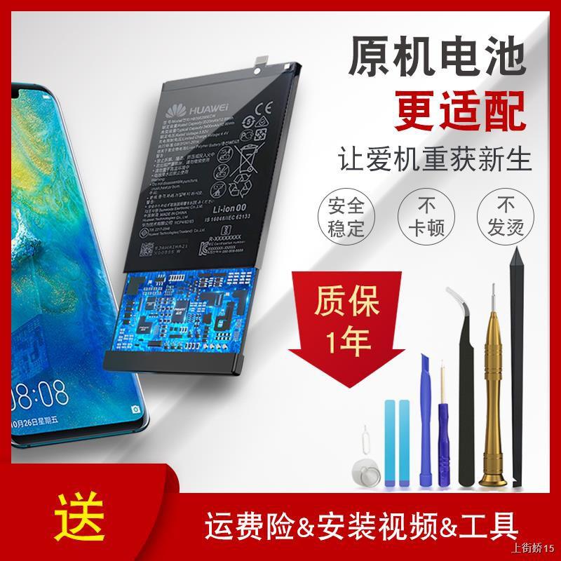 ♙△Julan Huawei nova3 แบตโนวา 2s original nowa4e แท้ novo5Pro ความจุสูง 6se เหมาะสำหรับ 3i โทรศัพท์มือถือเดิมบวก 5g You