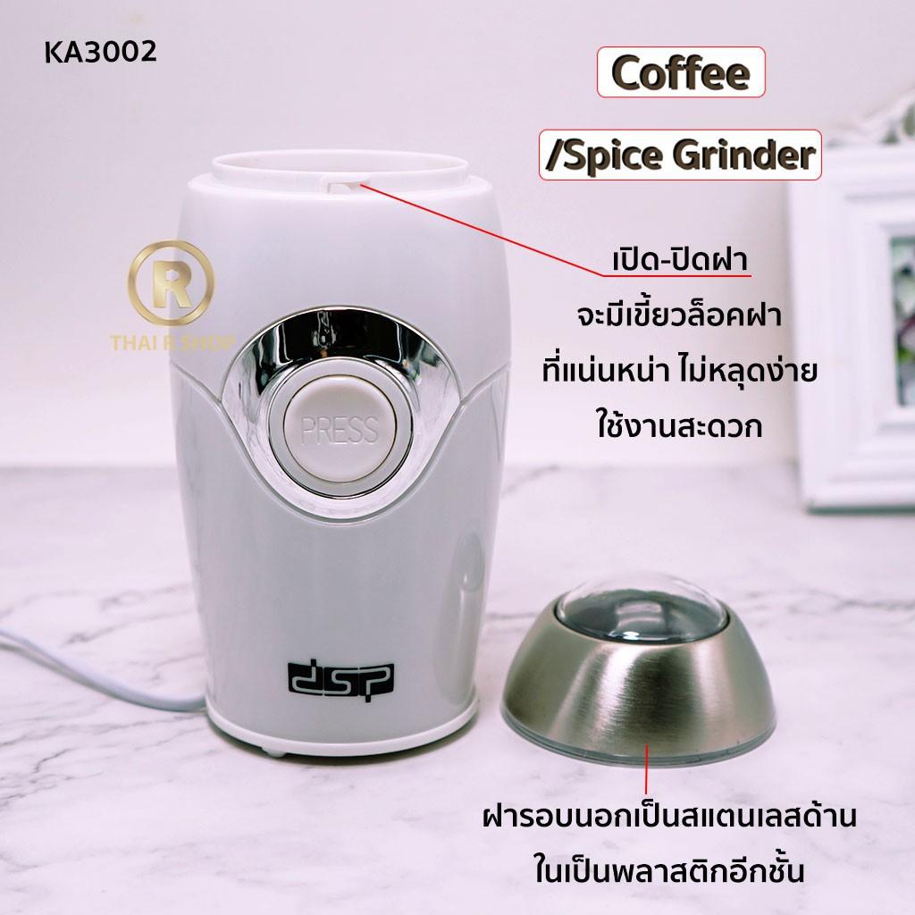 อุปกรณ์ชงกาแฟ เครื่องชงกาแฟ เครื่องทำกาแฟสด อุปกรณ์บดกาแฟสด