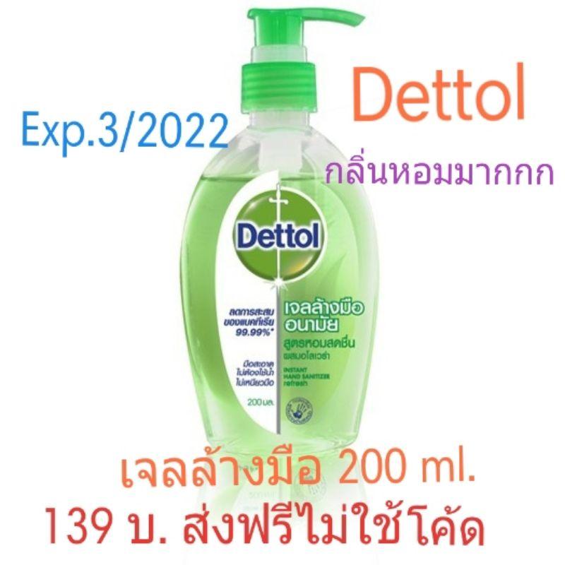 🎋ส่งฟรีไม่ใช้โค้ด🎋 Dettol เจลล้างมือ อนามัยแอลกอฮอล์ 70% สูตรหอมสดชื่นผสมอโลเวล่า ขนาด 200 มล