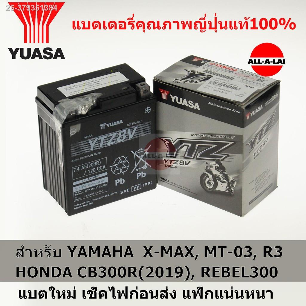 2021 ล่าสุด✠✾❀แบตเตอรี่แท้ YUASA YTZ8V (12V7.4Ah(20HR)) สำหรับ YAMAHA X-MAX, MT-03, R3,  HONDA CB300R(2019), CRF250, RE