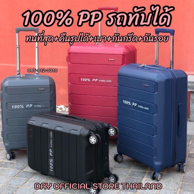 ✔️✔️ถูกที่สุด✔️✔️ กระเป๋าเดินทาง ทนที่สุด 20นิ้ว 24นื้ว 28นิ้ว วัสดุ 100%PP รถทับได้คืนรูปได้ (พร้อมส่งในไทย)