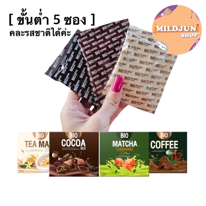 [ แบ่งขายแยกซอง ขั้นต่ำ5ซองขึ้นไป ] BIO COCOA,COFFEE,MATCHA,TEA MALT ไบโอน้ำชงผอม
