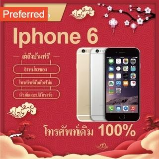 11.11ไอโฟน6 apple iphone6 & (16 GB) iphone โทรศัพท์มือถือ ไอโฟน6 apple ไอโฟน 6 i6 iphone 6