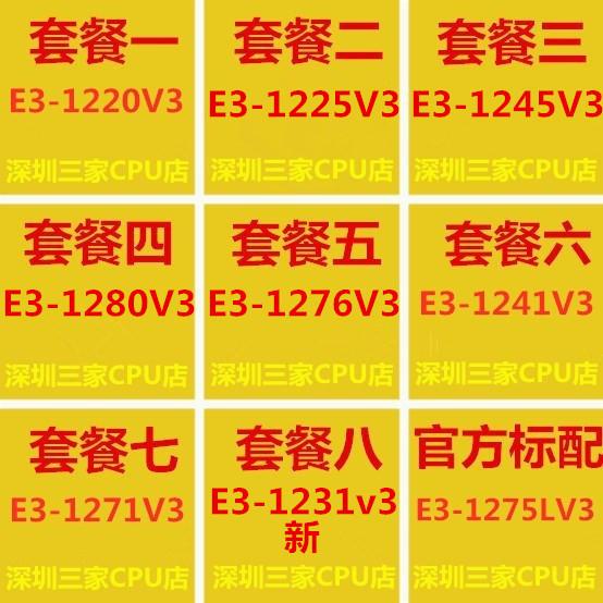 e3-1220V3 1225 1280 1241 1276 1245 1231 1271 1275LV3 V3 CPU