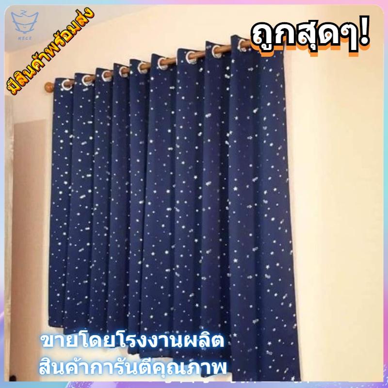 NECE ผ้าม่านหน้าต่าง ผ้าม่านประตู ผ้าม่าน UV สำเร็จรูป กันแดดดี 100 x 130 ซม.ม่าน ผ้าม่าน กั้นแอร์ได้ดี และทึบแสง