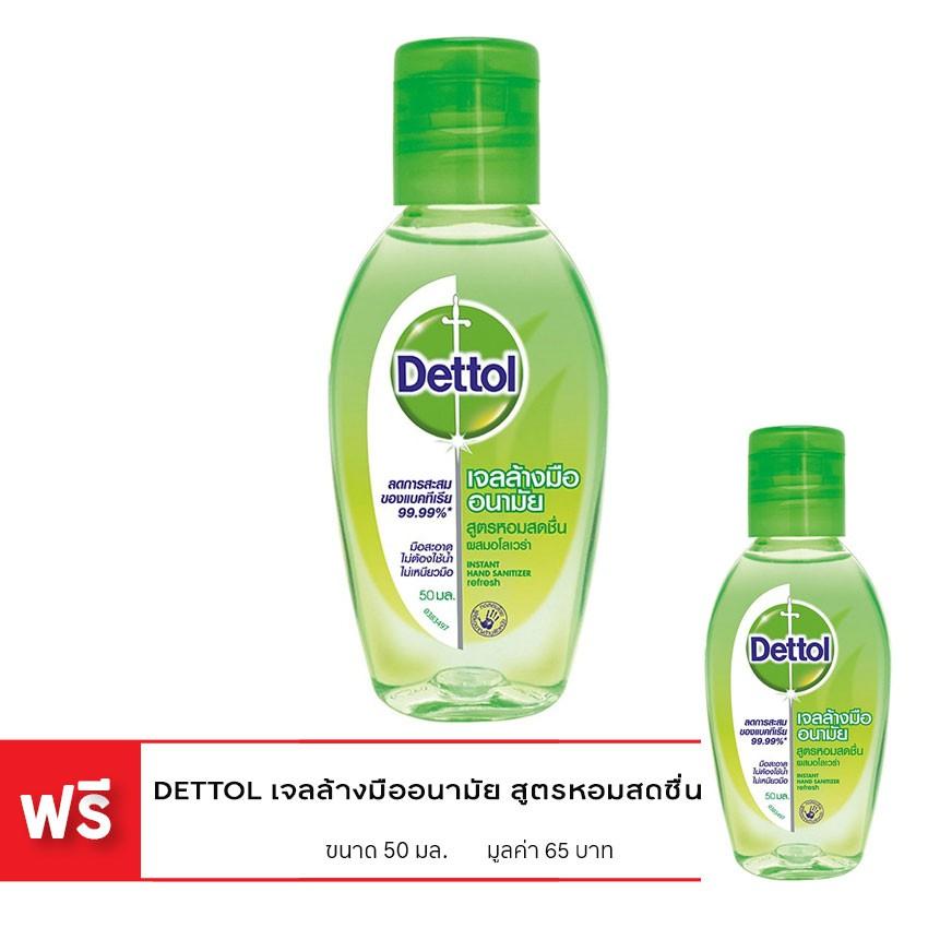 [ซื้อ1 แถม1] DETTOL เดทตอล เจลล้างมือแบบไม่ต้องล้างน้ำ สูตรหอมสดชื่น 50 มล.