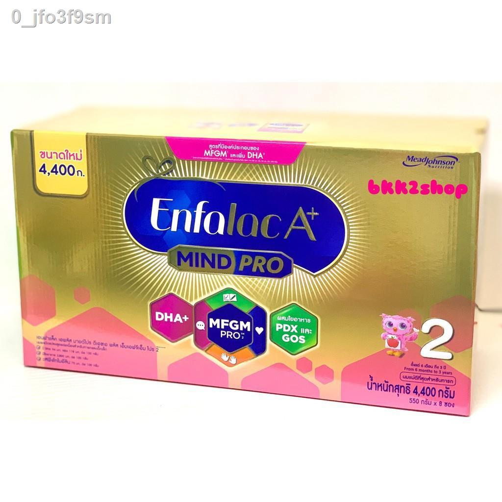 ﹍นม นมผง Enfalac A+ เอนฟาแล็ค เอพลัส มายด์ โปร สูตร 2 ขนาด 4400 กรัม (1 กล่อง บรรจุ 550กรัม x 8ซอง)