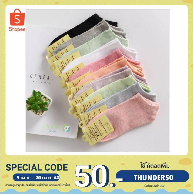 ?ถุงเท้าญี่ปุ่น ข้อสั้น? ช่วยซับเหงื่อ ไม่อับชื้น ระบายอากาศได้ดีไม่ขาดง่ายสั่งได้เลย Td99.