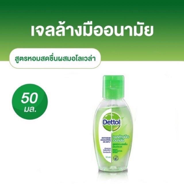 [พร้อมส่ง!!]🟢Dettol gel เจลล้างมืออนามัยแอลกอฮอล์ 70% สูตรหอมสดชื่นผสมอโลเวล่า 50 มล.