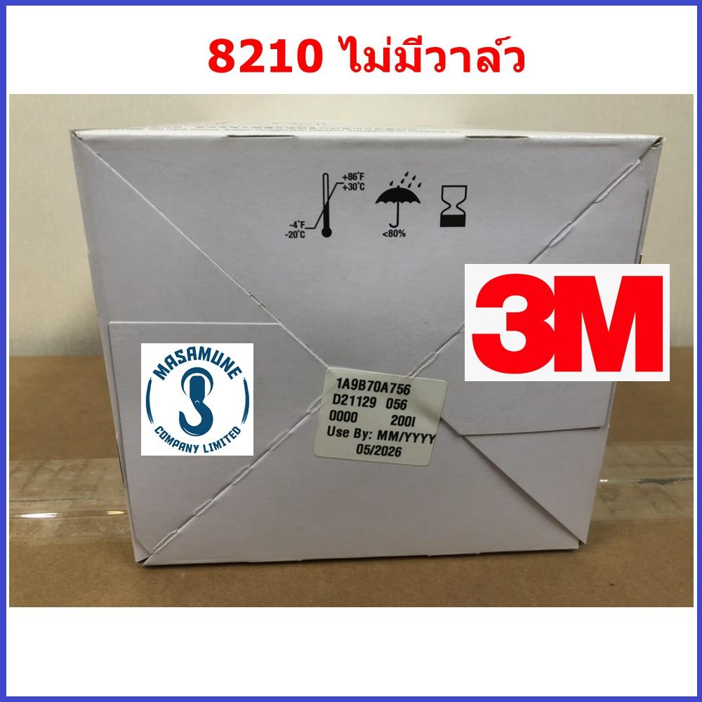 หน้ากาก 3M N95 8210 แบบยกลัง (ไม่มีวาล์ว ลังละ 160 ชิ้น) และ 8210v (มีวาล์ว ลังละ 80 ชิ้น) แบบยกลัง ของแท้ นำเข้าจาก 3M