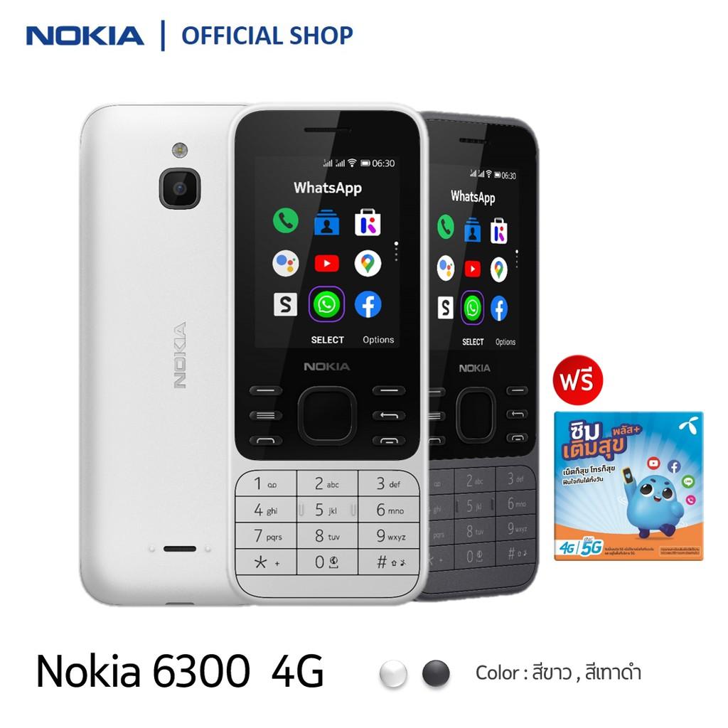 Nokia 6300(4G) มือถือปุ่มกดครบทุกโซเชียล 4Gสองซิม และฮอตสปอต WiFi (รับประกันศูนย์ไทย 1 ปี)