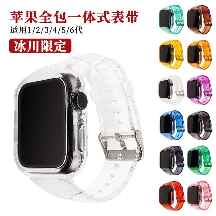 เคสนาฬิกา applewatchเหมาะสำหรับสายรัด Apple One PieceApplewatch23456ธารน้ำแข็งรุ่นโปร่งใสจำกัดขาวดำtpuสายapplewatch