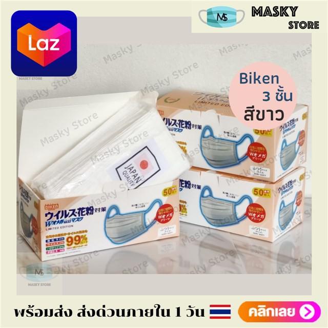 ∏☃พร้อมส่ง สีขาว Face mask หน้ากากอนามัย ญี่ปุ่น Biken 3ชั้น ปิด ปาก จมูก ผ้าปิดหน้า หน้ากากอานามัย หน้ากากอนามัย50pcs🎁