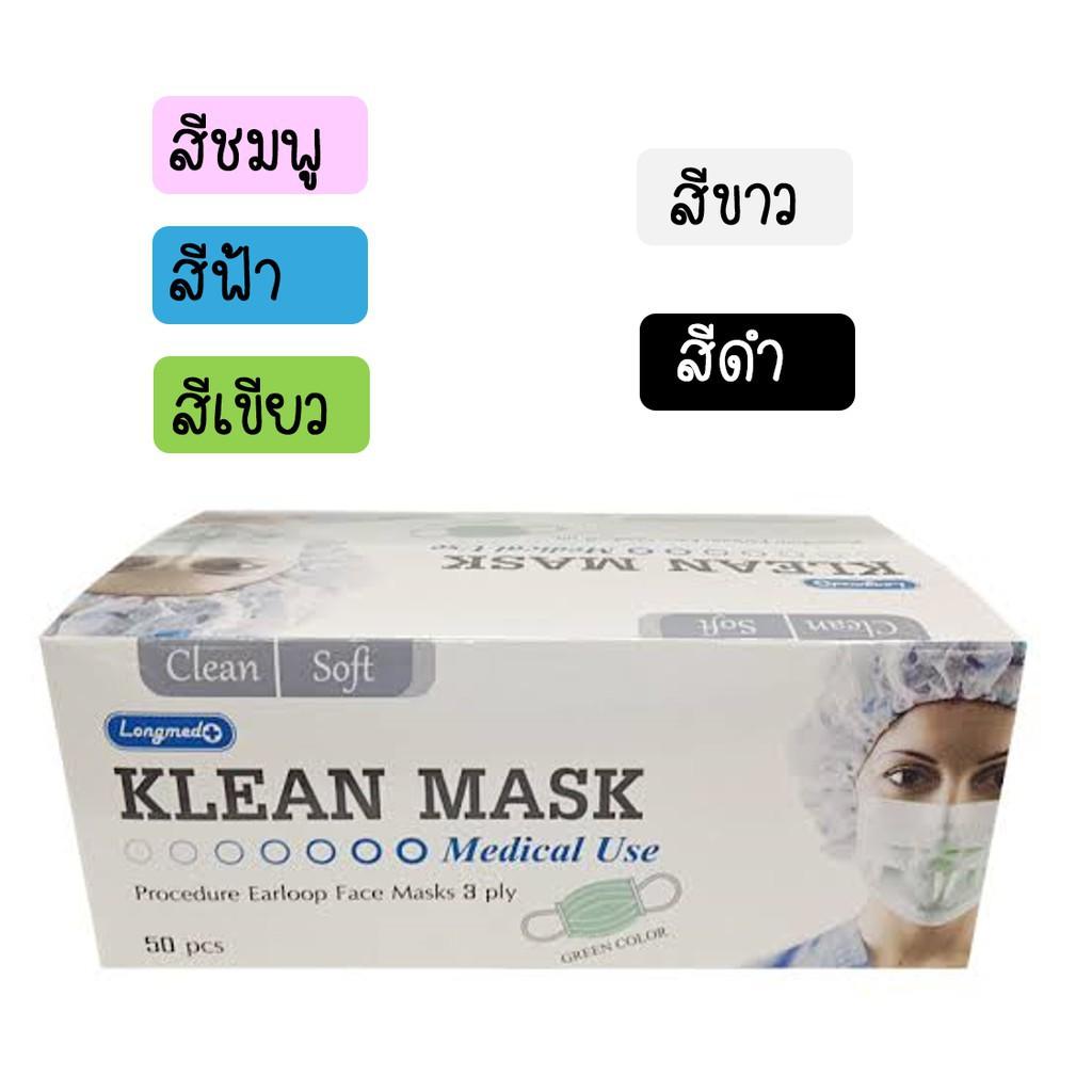 ผ้าปิดจมูก Klean mask Longmed สีเขียว,สีฟ้า,สีชมพู,สีขาว,สีดำ ( 50 ชิ้น 1 กล่อง)