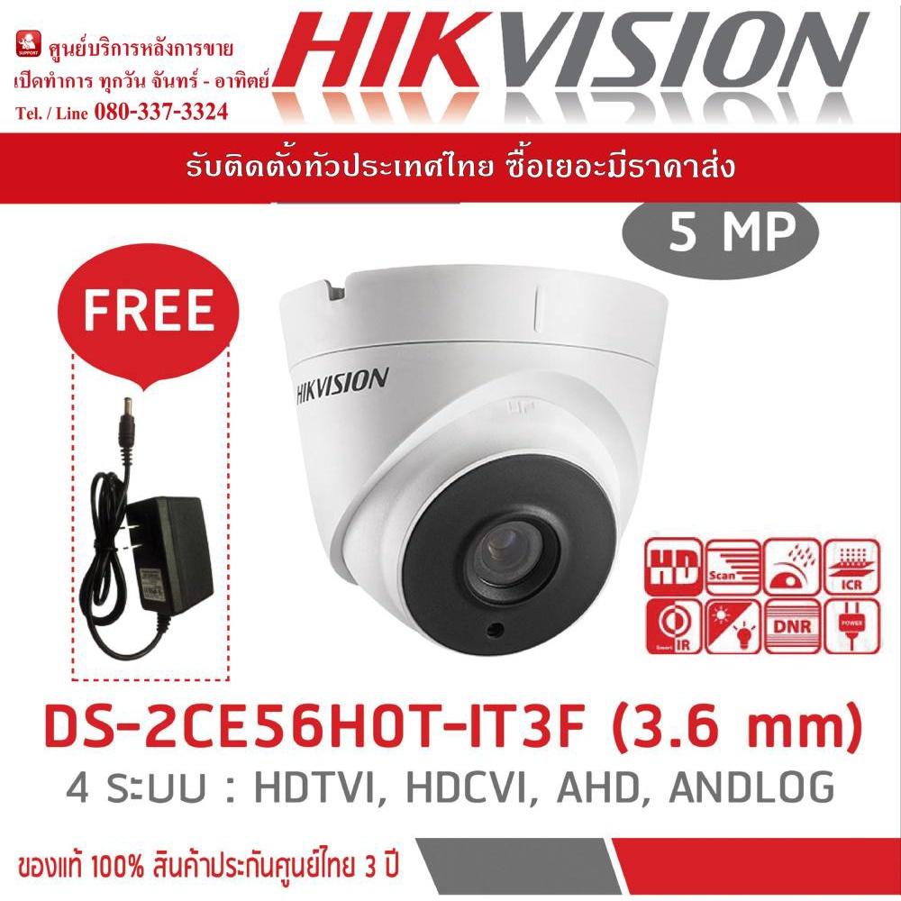 กล้องวงจรปิด Hikvision 4in1 รองรับ 4 ระบบ(TVI/CVI/AHD/ANALOG) ความละเอียด 5 MP รุ่นDS-2CE56HOT-IT3F (3.6 mm)