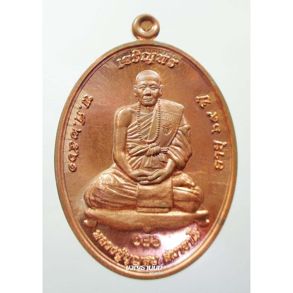 เหรียญเจริญพรบน หลวงปู่บุญสม ร่มโพธิ์ทอง ชลบุรี 2561 พระแท้ ทั้งร้าน