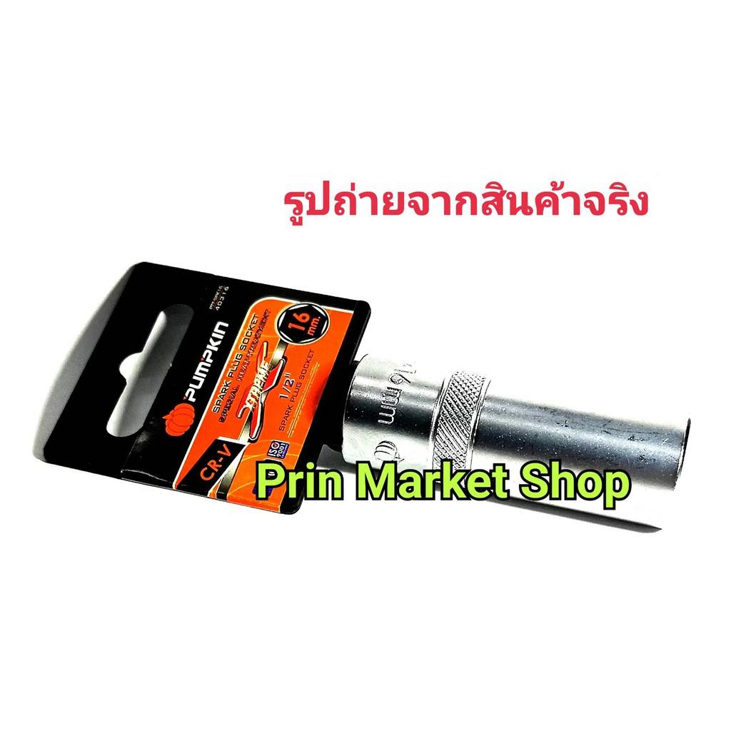 ลูกบ๊อก ถอดหัวเทียน 1/2 นิ้ว ยางดูด 16 mm ใช้ ถอดหัวเทียน มอเตอร์ไซค์ รถยนต์ เครื่องตัดหญ้า รุ่น PTT-SPK16