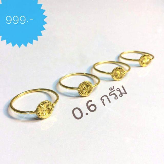 แหวนทองแท้ราคาถูก นน. 0.6 กรัม
