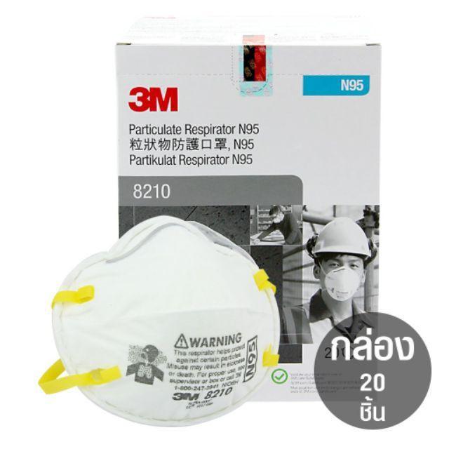 ❀*พร้อมส่ง* ยกกล่อง 3M 8210 หน้ากากป้องกันฝุ่น ละออง มาตรฐาน N95 (20ชิ้น)