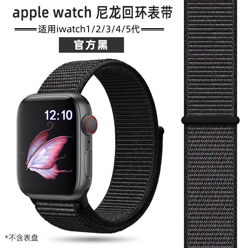 สายนาฬิกา Apple 🔥Apple watch strap 适用苹果手表表带iwatch6代/se智能手表代applewatch腕带通用