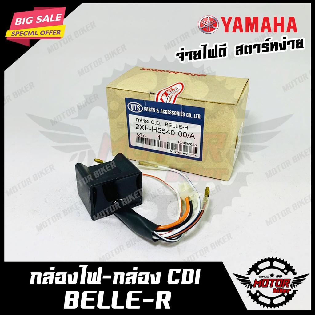 กล่องไฟ กล่องCDI สำหรับ YAMAHA BELLE-R ยามาฮ่า เบลอาร์ สินค้าคุณภาพโรงงานเกรดเอ รับประกันคุณภาพสูง 100%