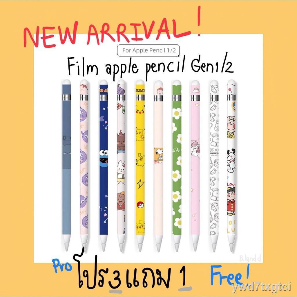 ♘✆◊B.landd✨ ฟิล์มปากกาสำหรับ applepencil sticker รุ่นที่1/2 น่ารักๆ พร้อมโปรโมชั่น3แถม1[4]