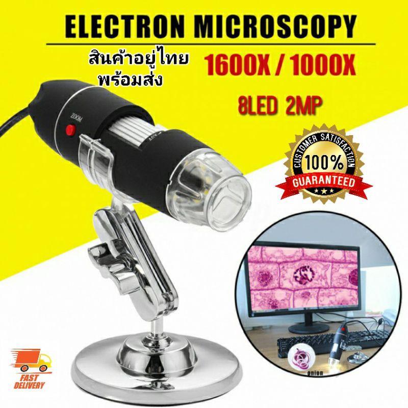 Microscope 1600X 8 LED USB2.0 กล้องขยายซูม กล้องไมโครสโคปแบบดิจิตอล กล้องส่องพระ ส่องขยายวัตถุ เชื่อมต่อ PC และมือถือ