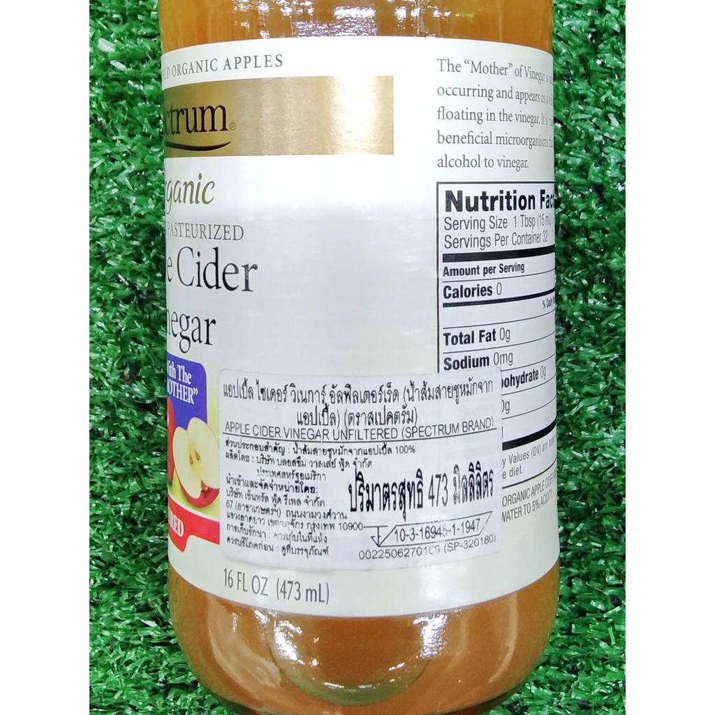 👍✅💯✼¤☢แอปเปิ้ลไซเดอร์ วิเนการ์ 🔥 275 🔥 โปรแร๊งส์!! ถูกสุดๆ อัลฟิลเตอร์เร็ด Spectrum Apple Cider Organic 473 ml.