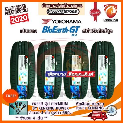 ผ่อน 0% 215/50 R17  Yokohama BluEarth AE-51 ยางใหม่ปี 2020 (4 เส้น) ยางขอบ17 Free!! จุ๊ป Kenking Power 650฿