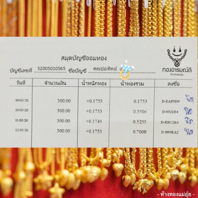 แหวนทองคำแท้ เริ่มต้นออม 100 บ. ได้น้ำหนักทองตามราคาสมาคมค้าทอง