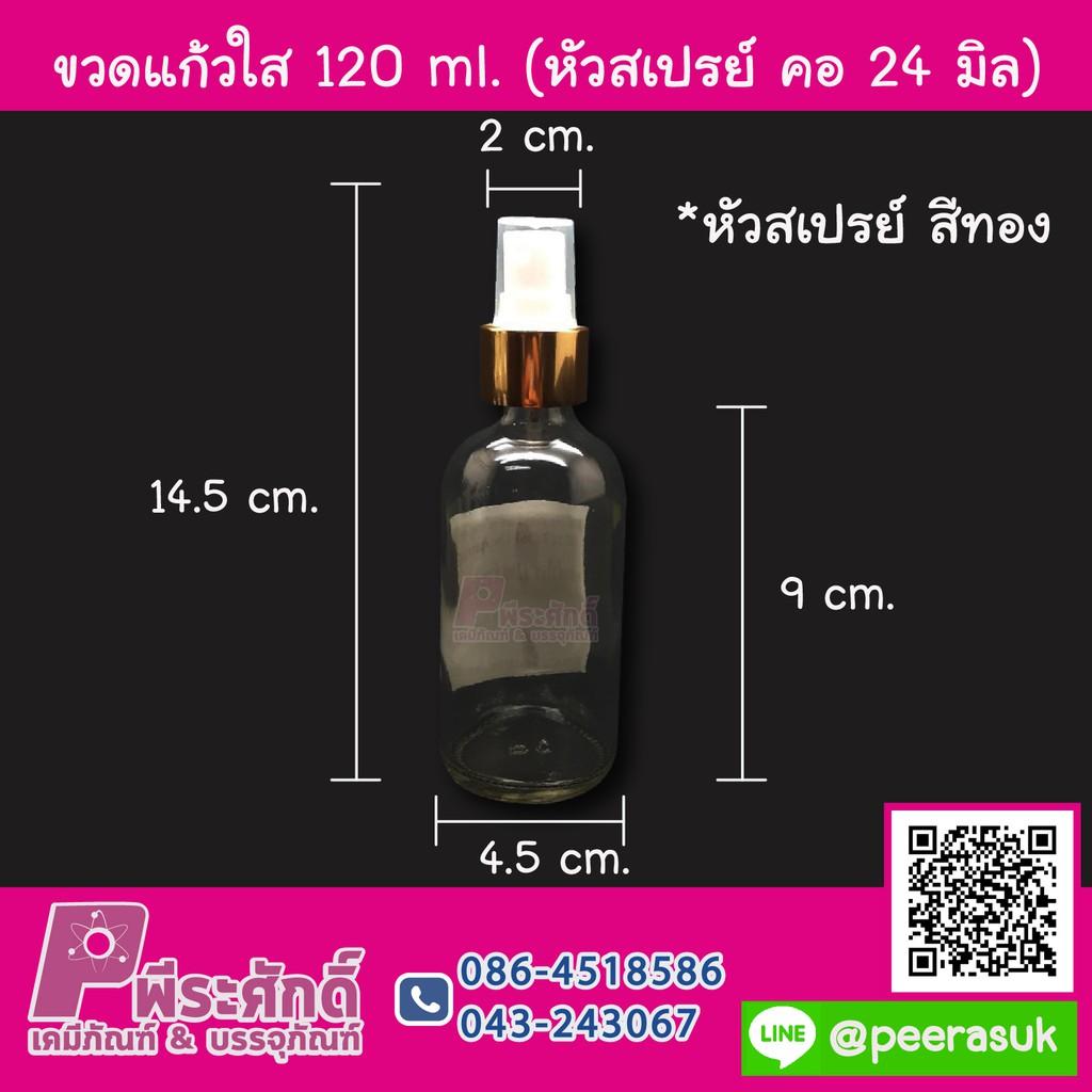 ขวดแก้วใส 120 ml. (หัวสเปรย์ คอ 24 มิล) สีทอง ลังละ 140 ชิ้น ราคา 2,150 บาท