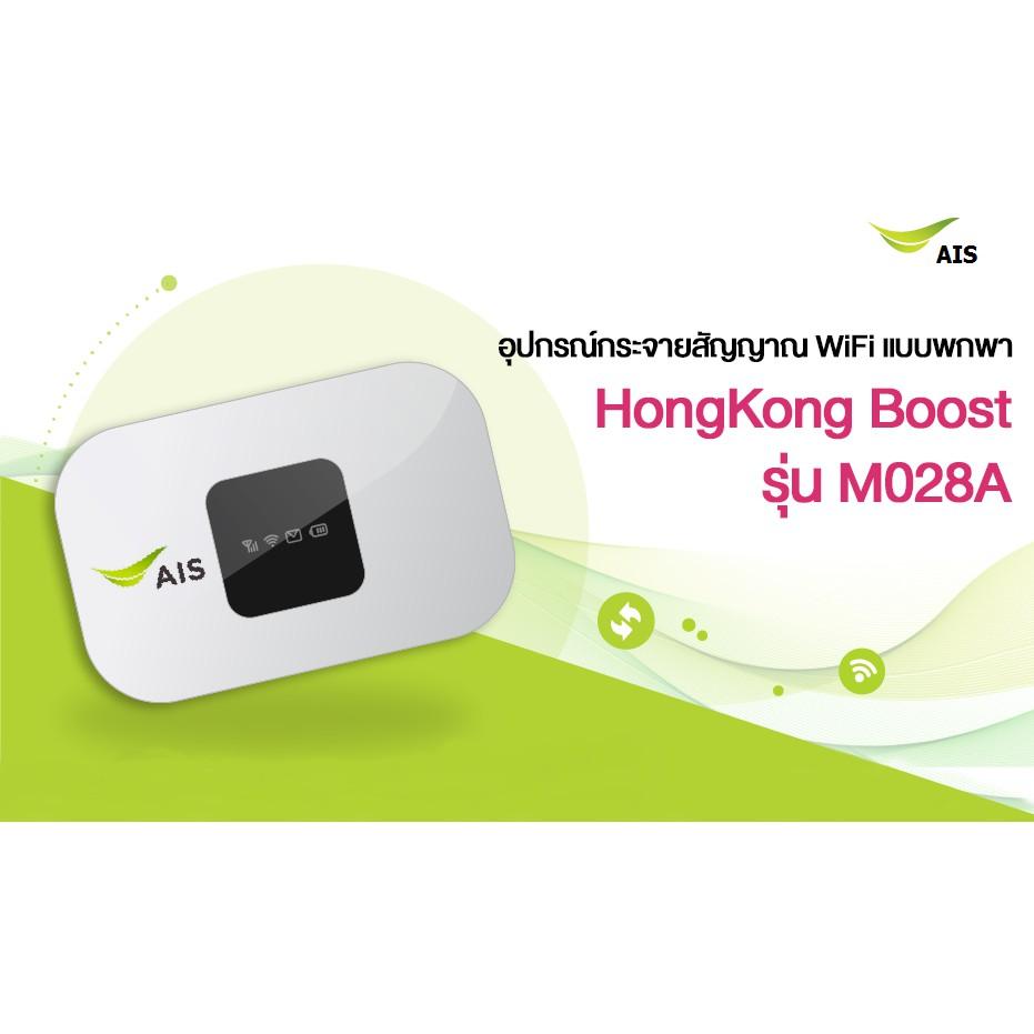 AIS Pocket WiFi 4G ประกันais 12เดือน